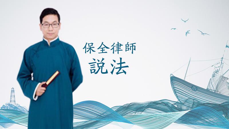 杨保全-保全律师说法