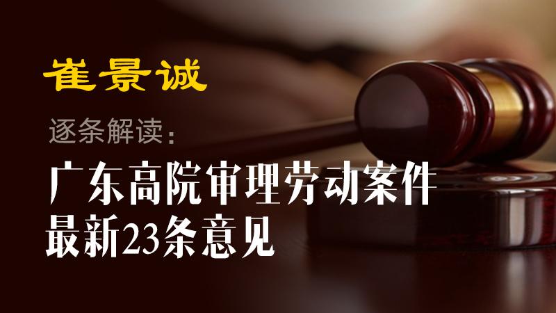 崔景诚-详解广东高院《解答》新规